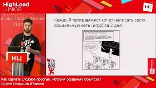 Как сделать сложное простым. История создания Проект1917 / Сергей Спорышев (ITSumma)