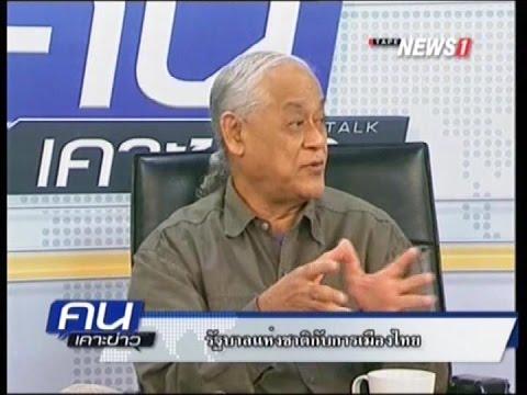 คนเคาะข่าว รัฐบาลแห่งชาติกับการเมืองไทย ช่วงที่2 14/07/2015
