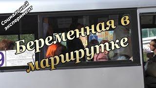 Беременная в маршрутке(соц. эксперимент в Сочи) / Pregnant in Sochi