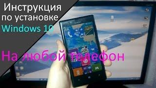 Как установить Windows 10 НА ЛЮБОЙ ТЕЛЕФОН Windows Phone 8(Инструкция по установке Windows 10 на любой телефон под управлением Windows Phone 8 Fiddler - http://www.telerik.com/fiddler WPInsiderHacks..., 2015-02-15T11:48:45.000Z)