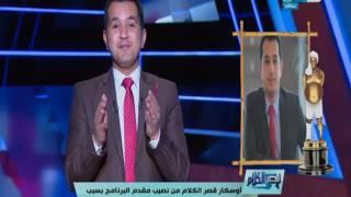 محمد الدسوقي يعطي لنفسة جائزة أوسكار  قصر الكلام بسبب تأخرة عن مواعيد العمل