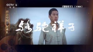 1982年上映的《骆驼祥子》,展现出极富老北京生活气息的旧中国【中国电影报道   20190808】