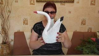 как сделать большого лебедя из модульного оригами схема