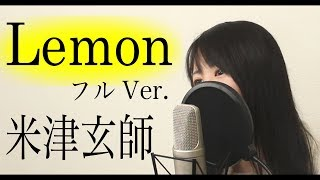 【女性ver】米津玄師『Lemon』(フル歌詞付き)