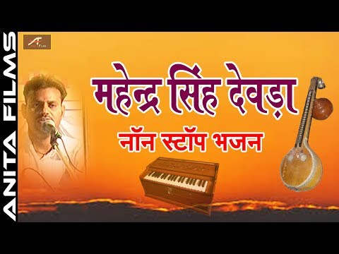 Mahendra Singh Devda Non Stop Bhajan | FULL Mp3 | Latest Rajasthani New Marwadi Desi Bhajan