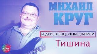 Скачать Михаил Круг Тишина Редкие концертные записи