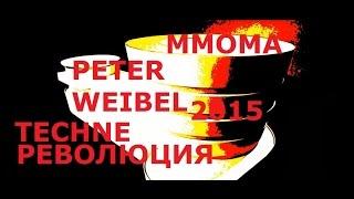 А.Г.Огнивцев: Петер Вайбель. Techne революция. ММОМА. Ермолаевский 17. Звуки выставки сохранены.