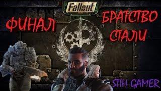Fallout 4 Финал. Братство Стали, Новая Заря.