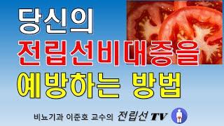 전립선 비대증 예방 이…