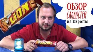 Пробуем сладости из Европы ✪ Lion Bar ✪ Профессиональный обзор ✪ шоколадный батончик LION NESTLE