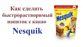 как приготовить быстрорастворимый напиток с какао Nesquik