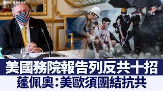 美國務院最新報告 列出反中共十招|@新唐人亞太電視台NTDAPTV |20201119 - YouTube