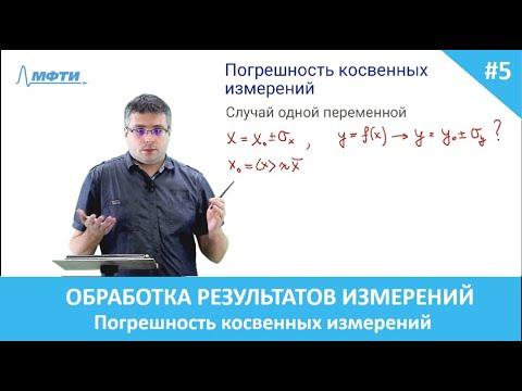 Обработка результатов эксперимента. 5. Погрешность косвенных измерений