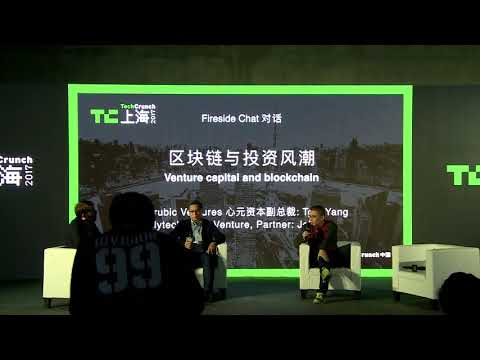 TechCrunch Shanghai 2017 - Venture capital and blockchain