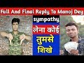 Full & Final Reply To Manoj Dey || Manoj Dey Fake||Manoj Dey Struggle Reply