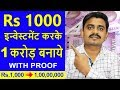 Rs.1000 Investment करके करोड़पति बने | Crorepati kaise bane ? | How to Get Rich