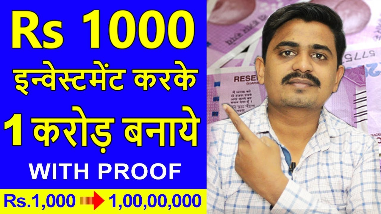 Rs 1000 Investment करके करोड़पति बने | Crorepati kaise bane ? | How to Get  Rich