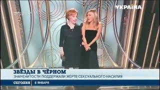 В США прошла церемония награждения премии «Золотой Глобус»