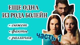 Еще Одна Из Рода Болейн (2008) - часть 1