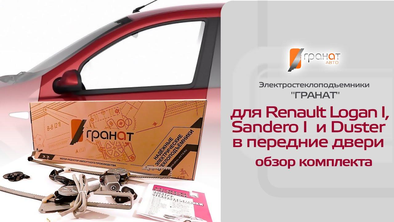 Дверки рено дастер в магазине запчастей на zapchasti. Ria огромный. Renault duster стеклоподъемник задний правый 153 в наличии. Чернигов.