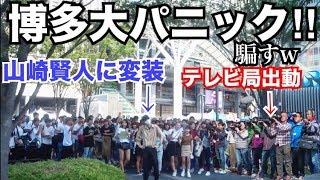 テレビ局出動💦地元で山崎賢人に変装して歩いたら女子数千人に囲まれ過去最大の大パニックに... thumbnail