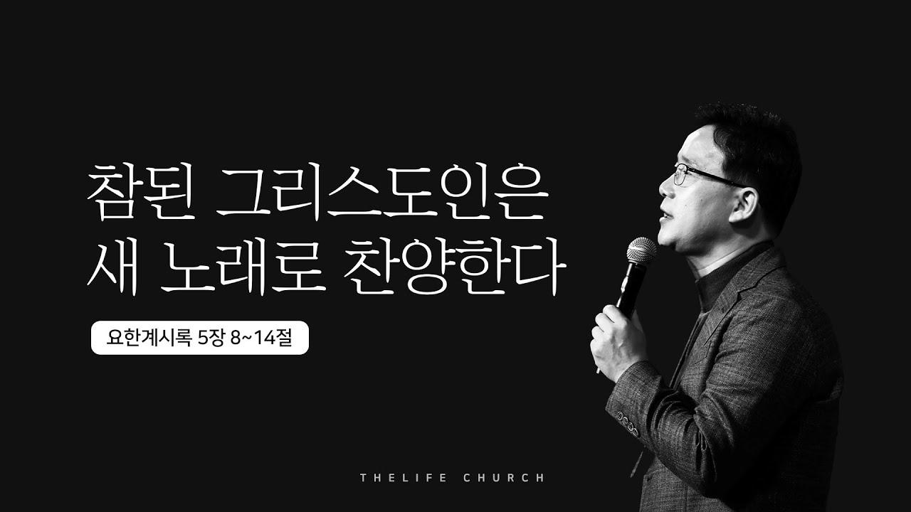 [2021.04.11] The life 지구촌교회 주일예배