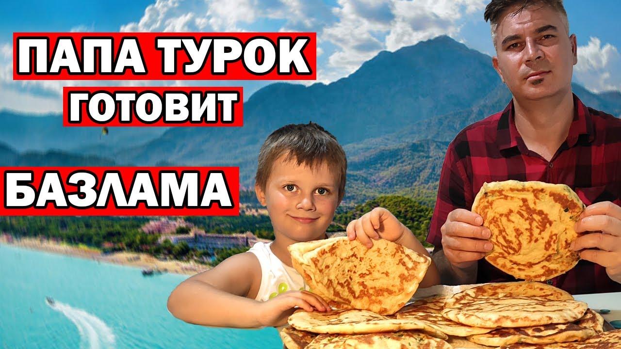 ПАПА ТУРОК ГОТОВИТ БАЗЛАМА турецкие лепешки с сыром на турецкий завтрак как в отеле/ bazlama Анталия