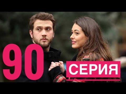 ЧУКУР  90 серия русская озвучка ДАТА ВЫХОДА ТУРЕЦКИЙ СЕРИАЛ