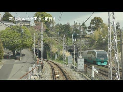 【前展望】小田急GSE 70000形 はこね82号 箱根湯本~新宿