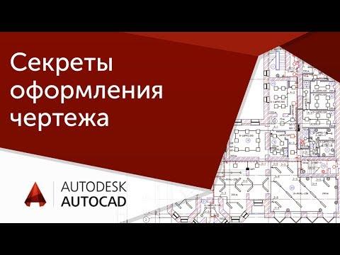[Урок AutoCAD] Секреты оформления чертежа в Автокад.