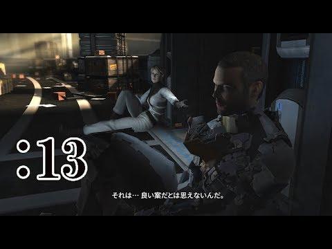 【Dead Space2】物語は真相へ、次回いよいよ最終回:13