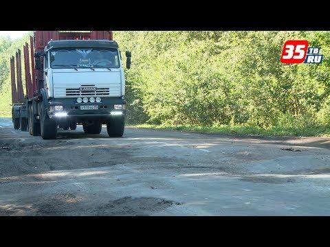 Порядка 35 км дорог Бабаевского района будут отремонтированы в 2018 – 19 годах