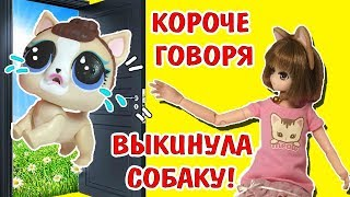 МУЛЬТИК С БАРБИ / ВИДЕО ПРО КУКЛЫ / ЗАВЕЛИ СОБАКУ