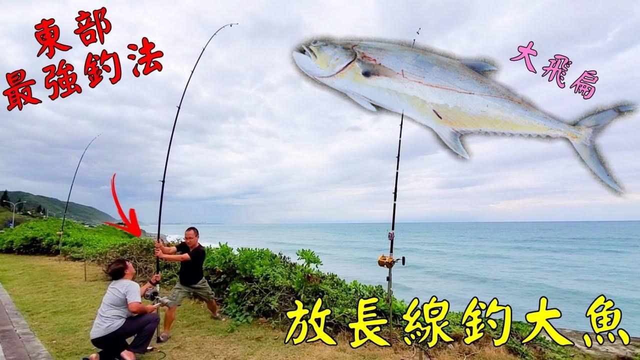 東部最強釣法放長線釣大魚!大飛扁(大口逆鈎鰺)全紀錄^^Taiwan Hualien fishing