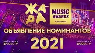ЖАРА Music Awards 2021 // Объявление номинантов