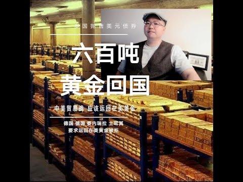 中美贸易战 600吨黄金运回中国 美国拒绝德国黄金回国 监守自盗 世界各国要求运回本国黄金被美国拒绝 美国真的还有足够黄金?恐怕美国拿不出足够多的黄金