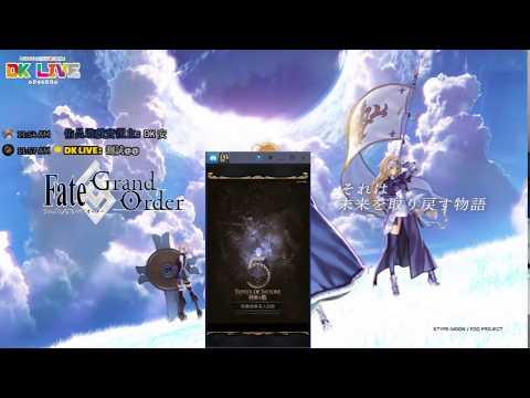 【DK】Fate/Grand Order 測試測試~~~