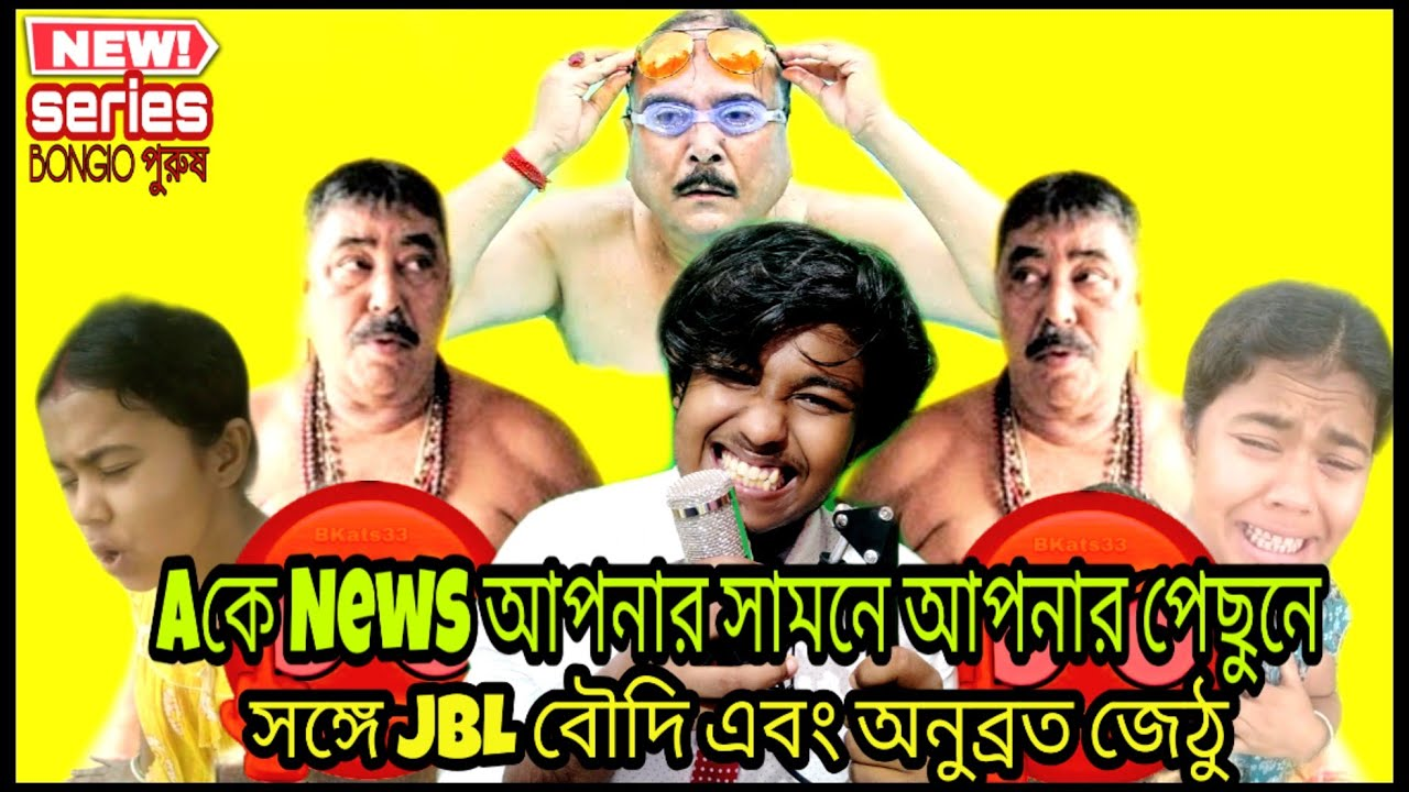 Bongioপুরুষ New Series | Aকে News আপনার সামনে আপনার পেছুনে | সঙ্গে JBL বৌদি এবং অনুব্রত জেঠু |EP01|