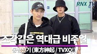 동방신기 (東方神起, TVXQ!), 조각같은 역대급 비주얼 - RNX tv