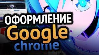 гугл хром и вкладки