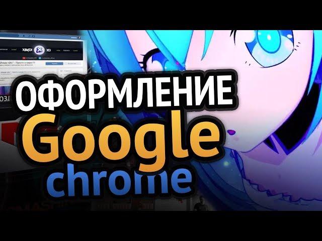 Крутое оформление Google Chrome   3D вкладки   Тёмная тема   Как сделать?