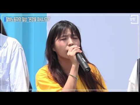 """[경향신문] 알바노동자의 일상 """"폰깡을 아시나요?"""""""