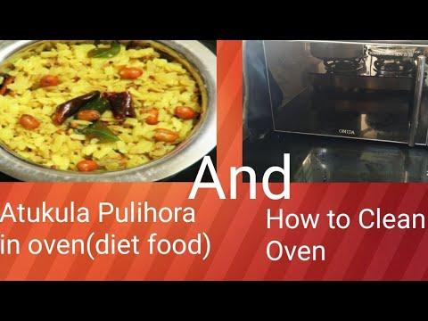 అటుకుల పులిహార in oven/ oven cleaning/Atukulapulihora in oven/telugu vlogs in Bangalore/telugu vlogs