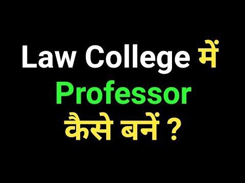 प्रोफेसर कैसे बनें  ||  Law college Professor || Law Professor kaise bane || How to become Professor