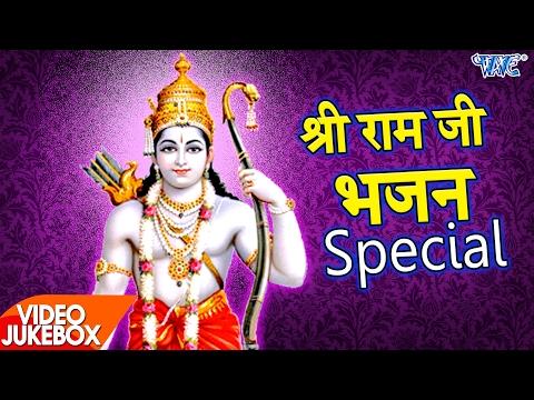 राम भजन स्पेशल - Video JukeBOX - Superhit Ram Bhajans