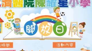 2017年學校開放日活動花絮
