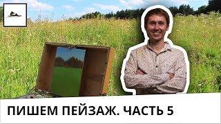 Часть 5. Как написать траву маслом