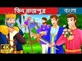 Download Video তিন রাজপুত্র  | Bangla Cartoon | Bengali Fairy Tales MP4,  Mp3,  Flv, 3GP & WebM gratis