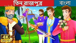 তিন রাজপুত্র  | Bangla Cartoon | Bengali Fairy Tales