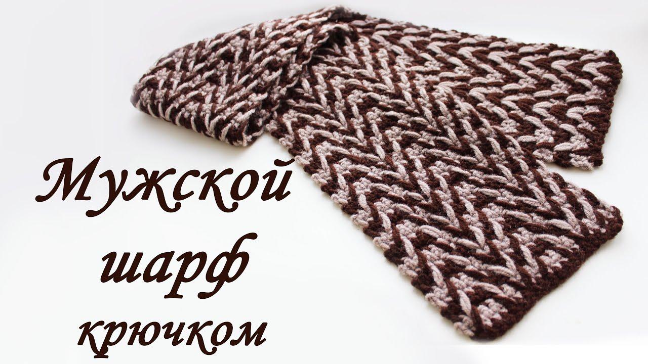 мужской шарф крючком 5 оригинальных моделей с описанием и мк
